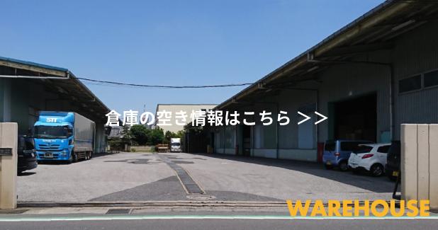 倉庫の空き情報はこちら WAREHOUSE