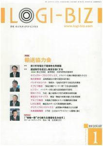月刊ロジスティクス・ビジネス掲載表紙