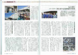 月刊ロジスティクス・ビジネス掲載記事